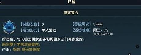 秦时明月世界儒家宴会攻略 儒家宴会流程细节分享[多图]图片2