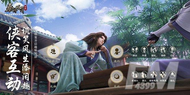 秦时明月世界儒家宴会活动攻略