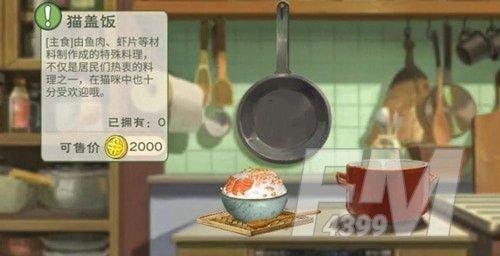 小森生活料理配方大全 料理怎么解锁[多图]图片11