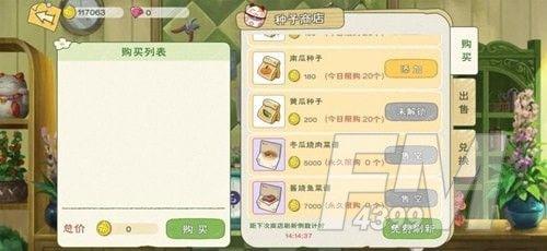 小森生活料理配方大全 料理怎么解锁[多图]图片9