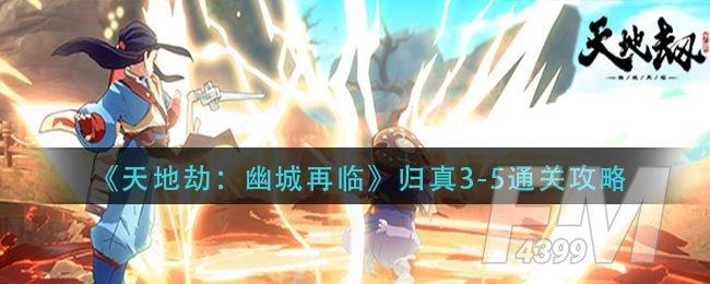 天地劫幽城再临归真3-5攻略:幽煌之焰归真3-5三星通关打法教程[多图]图片1