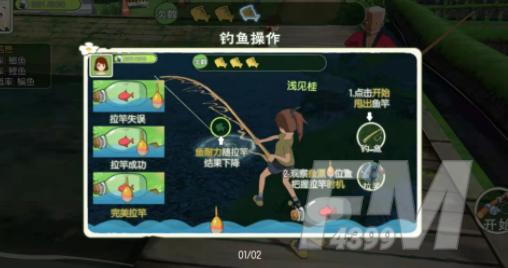 小森生活鲤鱼王位置介绍