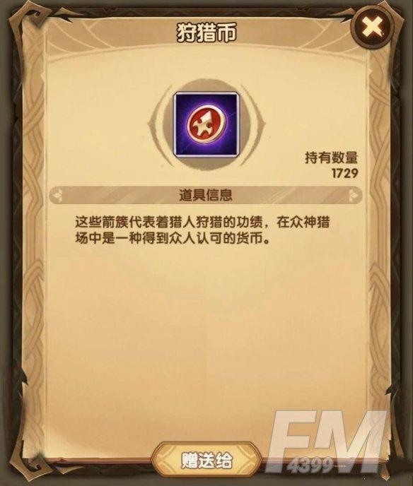 剑与远征众神猎场开局攻略:众神猎场开局阵容推荐[多图]图片3