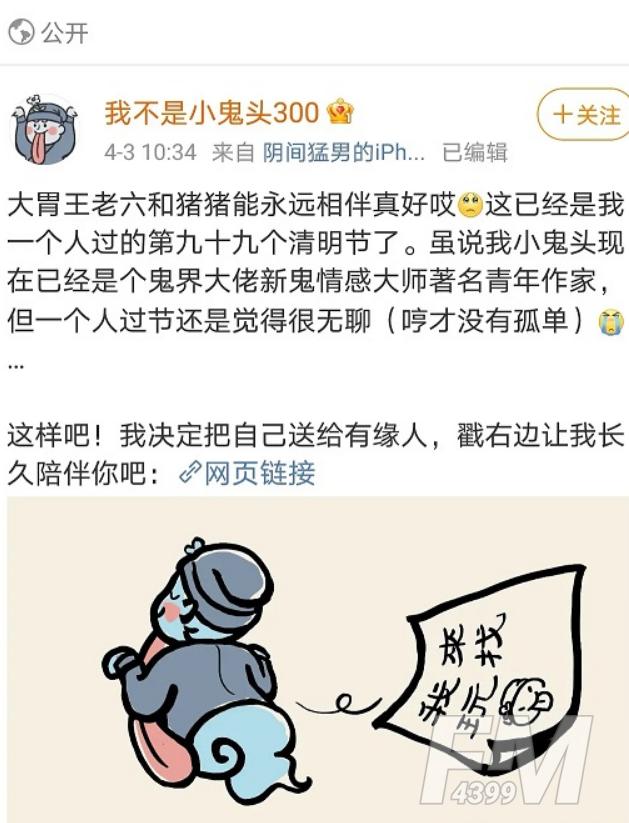 江南百景图清明节闲人小鬼头如何领取 贪吃鬼的彩蛋兑换码