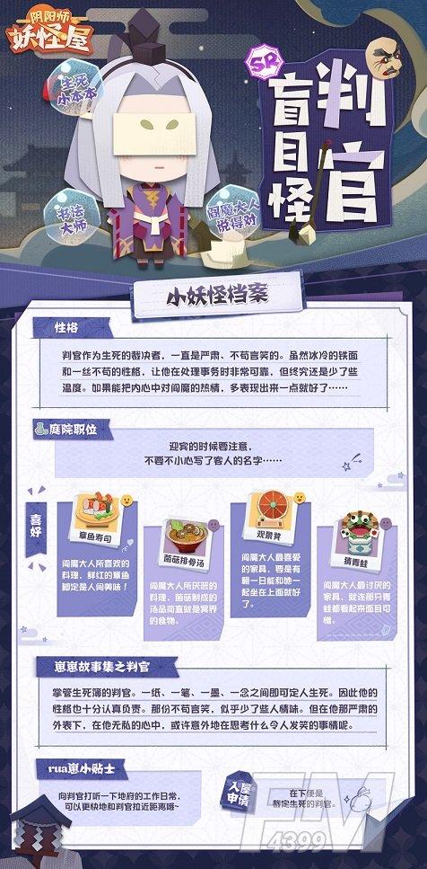 阴阳师妖怪屋sr式神判官怎么获得?新式神判官食物喜好一览图片3