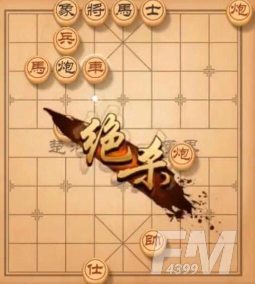 天天象棋残局挑战223关怎么过?残局挑战223关破解方法图片3