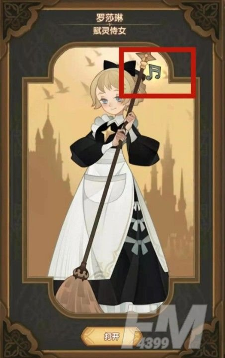剑与远征音符在哪?音乐献礼音符位置介绍[多图]图片2