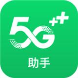 5G快连伴侣