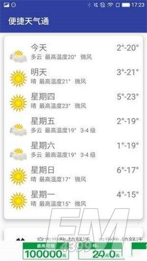 便捷天气预报