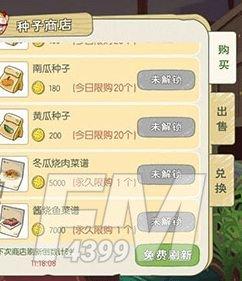 小森生活冬瓜烧肉的食谱在哪里兑换 冬瓜烧肉菜谱怎么解锁[多图]图片1
