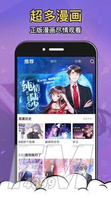 爱飞漫画app