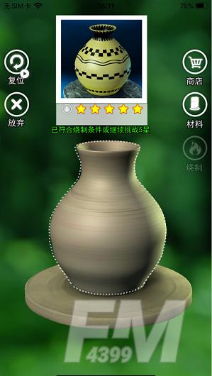 陶艺制作模拟