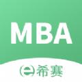 MBA联考题库