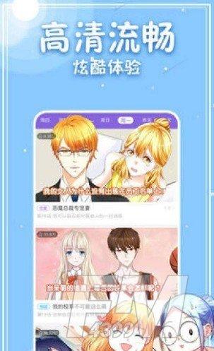 神漫连载app