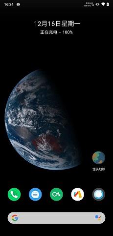 馒头地球截图