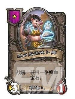 炉石传说野猪人种族介绍:野猪人新卡一览[多图]图片4