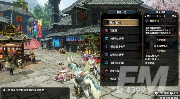 怪物猎人崛起2.0太刀配装攻略:2.0太刀配装选择推荐[多图]图片3