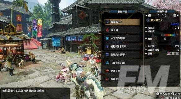 怪物猎人崛起2.0太刀配装攻略:2.0太刀配装选择推荐[多图]图片2