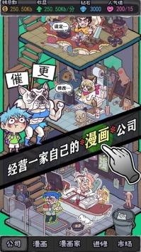 人气王漫画截图
