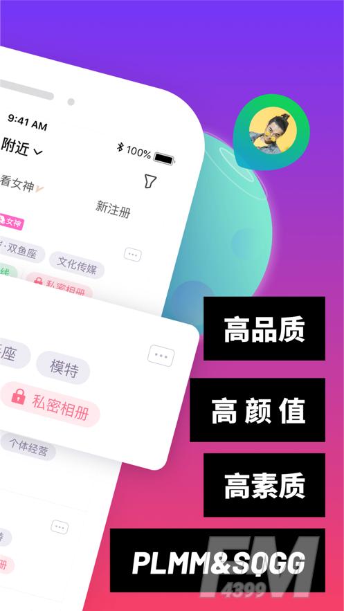 真颜交友app