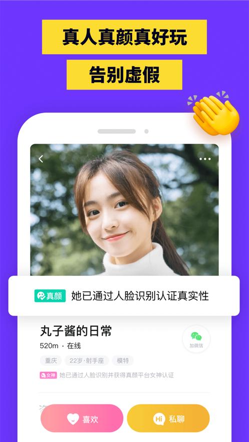 真颜交友app截图