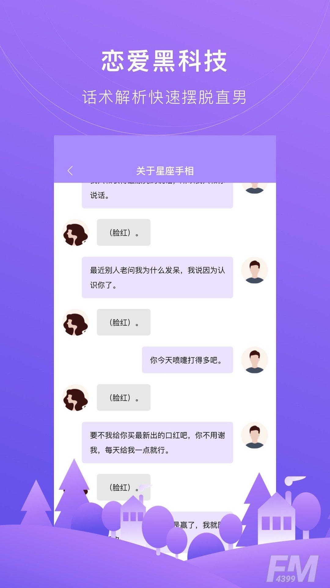 砰砰app
