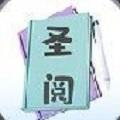 圣阅小说app