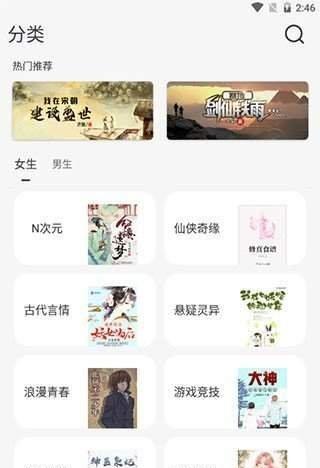 圣阅小说app截图