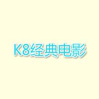 K8经典影视