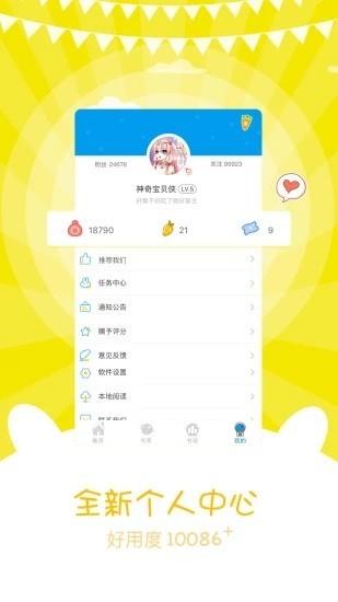 风炫漫画app截图