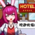 酒店经理人