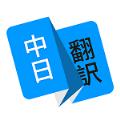 玖安日语翻译