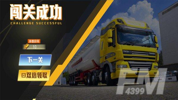 重型卡车老司机