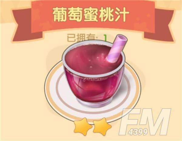《摩尔庄园》葡萄蜜桃汁怎么制作