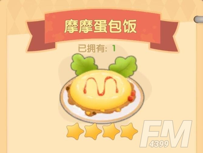 《摩尔庄园》摩摩蛋包饭怎么制作