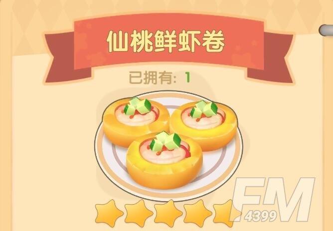 《摩尔庄园》仙桃鲜虾卷怎么制作