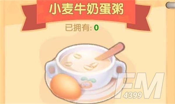 《摩尔庄园》小麦牛奶蛋粥怎么制作