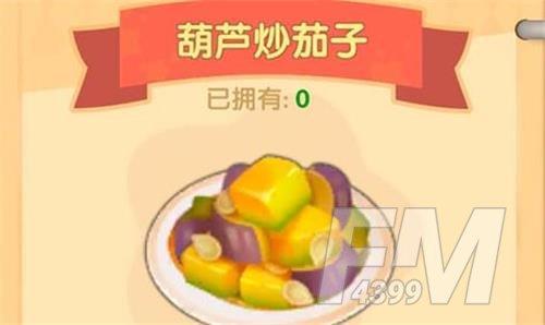 《摩尔庄园》葫芦炒茄子怎么制作