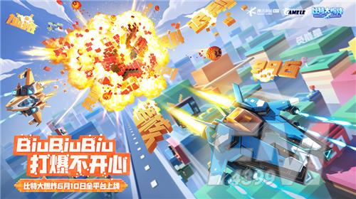 《比特大爆炸》将于6月10日上线