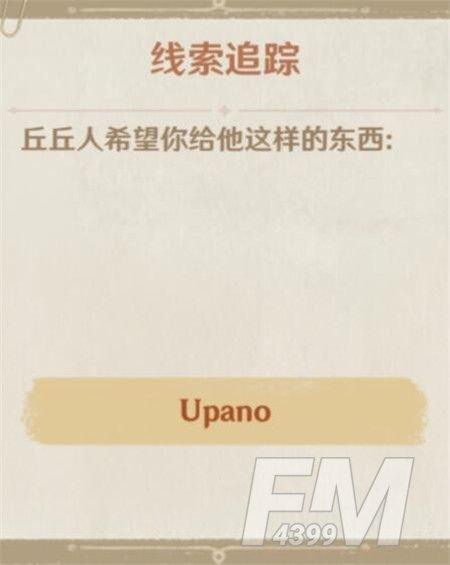 原神upano怎么获得?upano获取方法介绍[多图]图片1