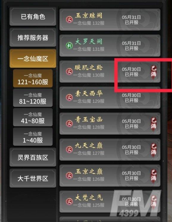 一念逍遥爬塔前十攻略 低战爬塔怎么进前十?[多图]图片2