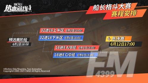 6月2日正式开展《航海王热血航线》船长格斗大赛