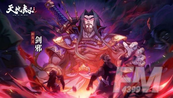 天地劫幽城再临剑邪什么时候出?剑邪技能强度介绍图片2