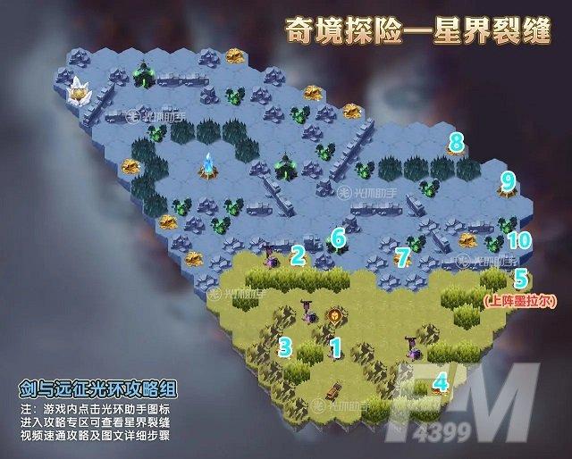 剑与远征新奇境星界裂缝图文攻略 星界裂缝奇境通关路线步骤图文一览图片3