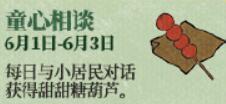 江南百景图甜甜糖葫芦有什么用?甜甜糖葫芦获取攻略及作用介绍图片2