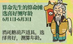 江南百景图甜甜糖葫芦有什么用?甜甜糖葫芦获取攻略及作用介绍图片3