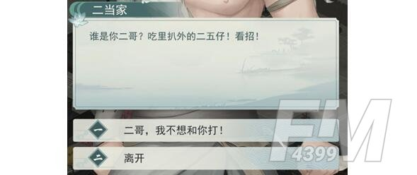 江湖悠悠2-10剧情选择及奖励一览