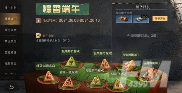 明日之后粽子食谱大全2021 端午节棕香端午活动攻略图片1