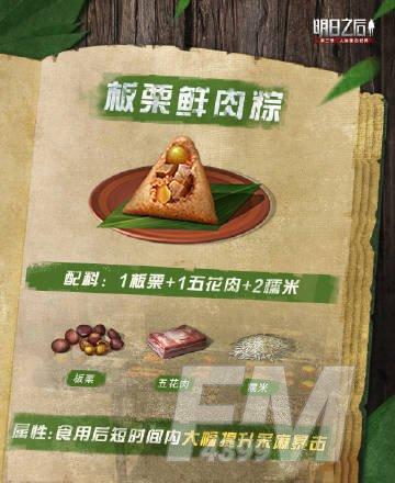 明日之后粽子食谱大全2021 端午节棕香端午活动攻略图片9
