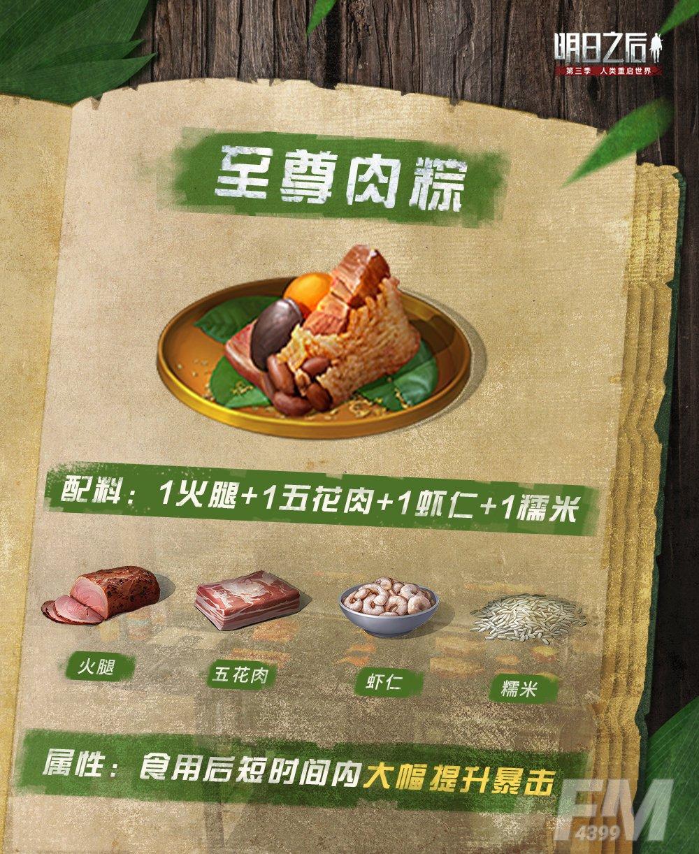 明日之后粽子食谱大全2021 端午节棕香端午活动攻略图片2